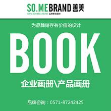 威客服务:[16902] 品牌提升设计_杭州企业画册设计/产品画册设计