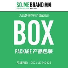 威客服务:[16937] 杭州产品包装设计_杭州品牌包装设计