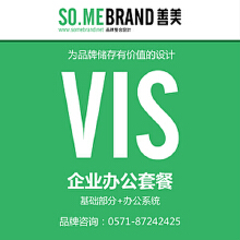 威客服务:[16842] 杭州创意VI设计_杭州品牌vi设计