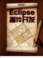 eclipse插件开发流程 如何开始学习插件开发