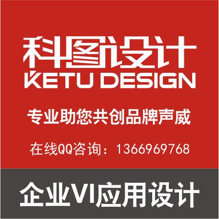 企业品牌VI应用设计