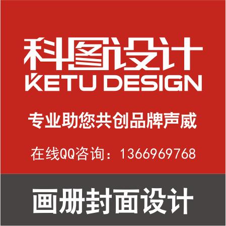 宣传册手册封面设计