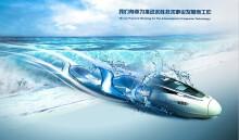 赛飞化工科技有限公司 系列创意海报