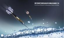 赛飞化工科技有限公司 创意海报3