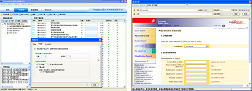 专利信息平台