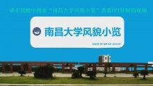 南昌大学风貌小览