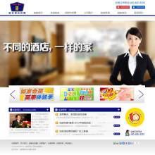 威客服务:[17480] 酒店网站开发