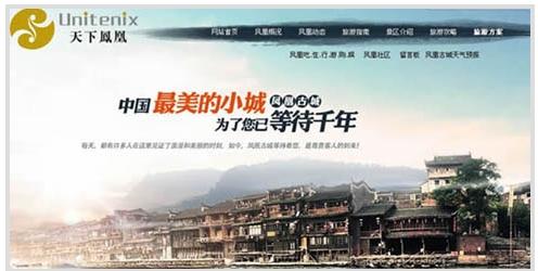 凤凰古城官方网站