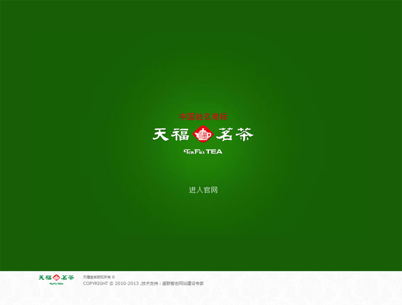 天福茗茶(长春)网站开发