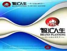 智汇人生品牌策划logo