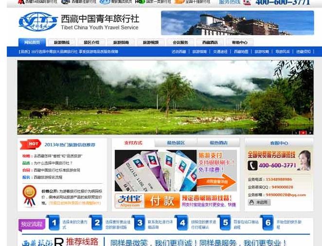 西藏旅游789网站