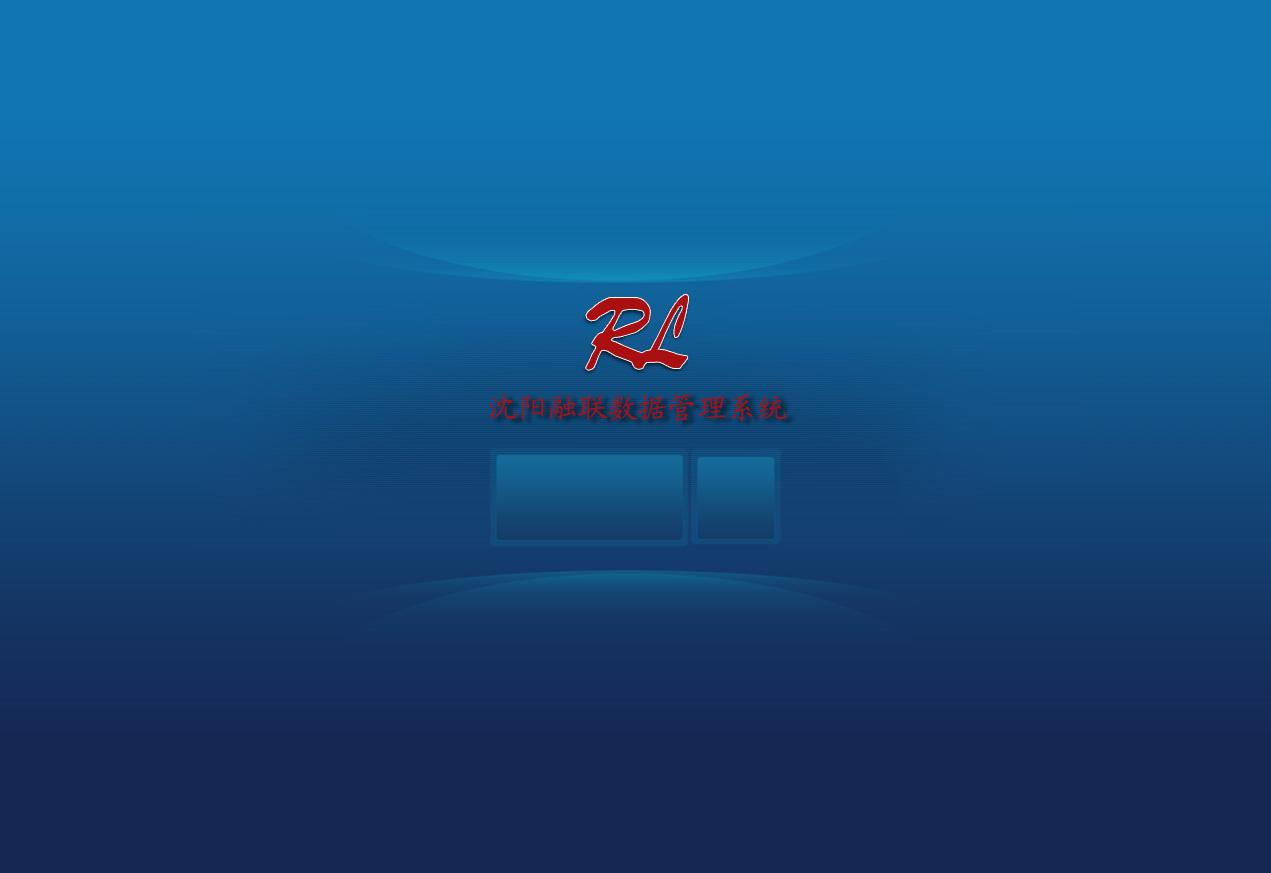 沈阳融联信用服务有限公司信息管理系统