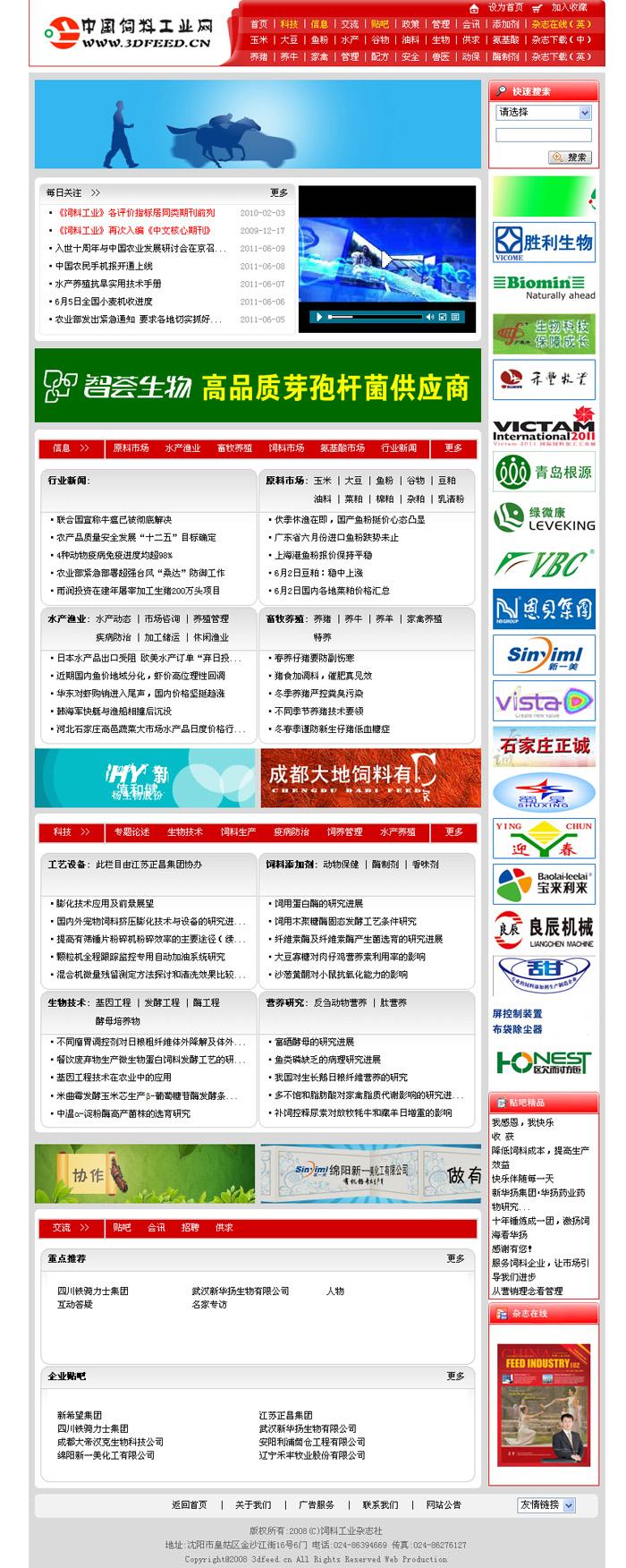 中国饲料工业网