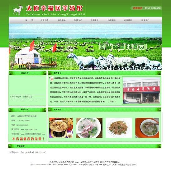 太原市幸福居羊汤馆网站