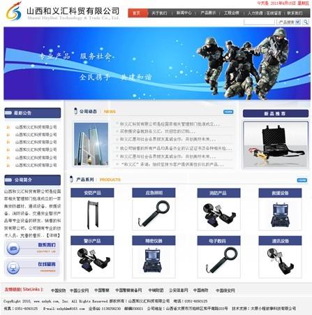 山西和义汇科贸有限公司网站