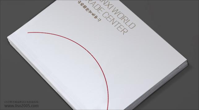 山西国贸 画册设计