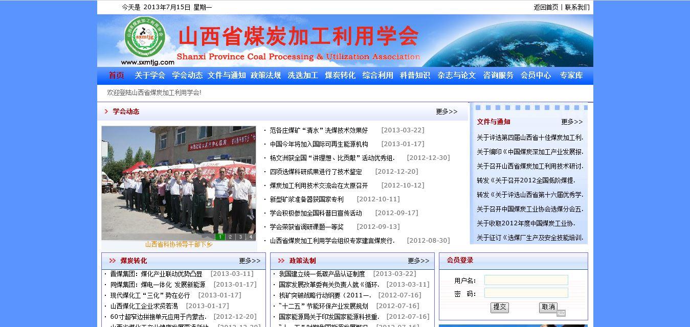 山西省煤炭加工利用学会网站