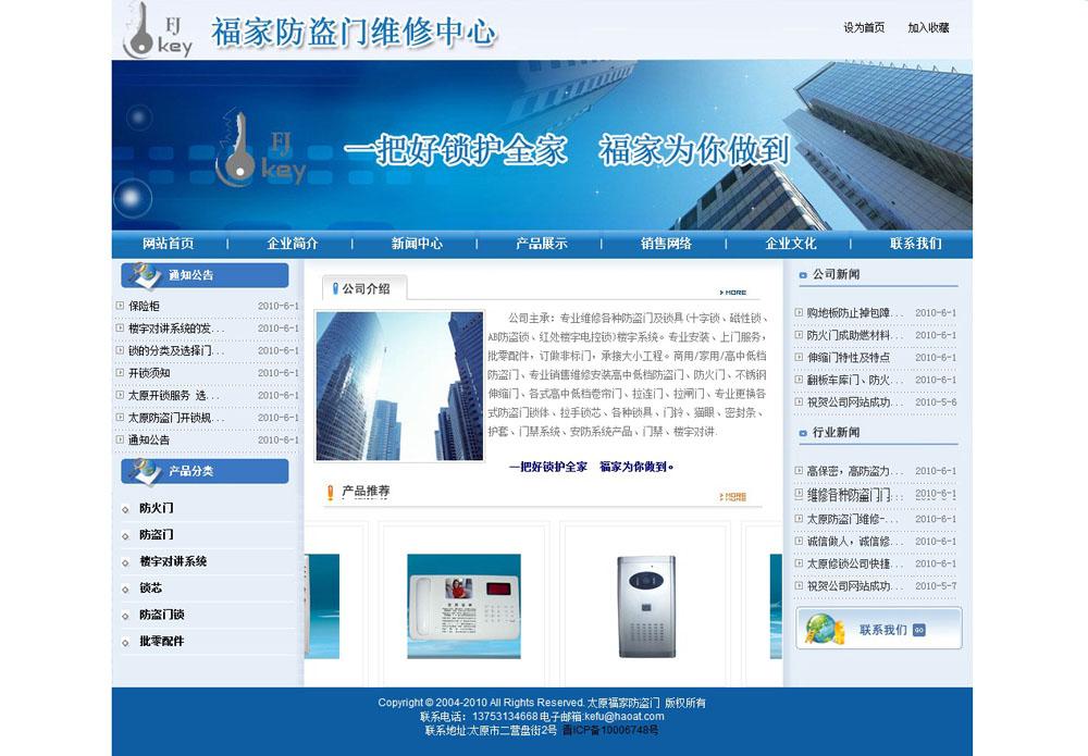 太原福家防盗门网站