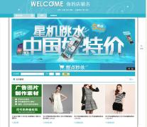 女装淘宝促销模板下载 网店促销模板下载大全