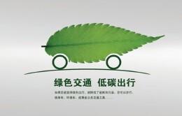 环保公益广告语  公益类广告语欣赏