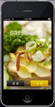 威客服务:[15894] 在线订餐软件(web+ios+android)