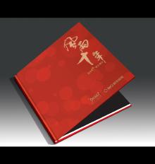 新华十周年册子