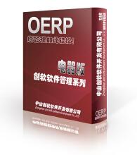 创软电器版ERP管理软件