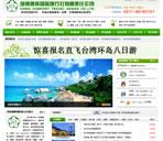 郑州鹏程科技签约河南康辉国际旅行社有限公司网站建设