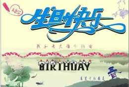 领导生日祝福短信精选 亲切恭敬的领导生日祝福语