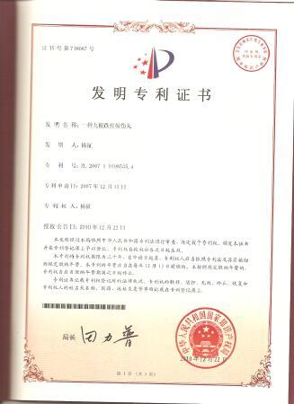专业全国实用新型、外观、发明专利申请