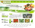大同新发地农产品物流园网站