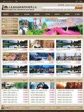奥林国际旅行社