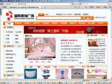 威客服务:[18500] 企业网站