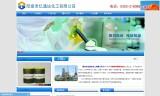阳泉市亿通达化工有限公司网站