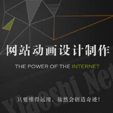 网站动画设计