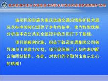 重庆轻轨三号线智能监控