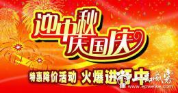 黄金周国庆促销海报设计 国庆黄金销售季促销海报设计
