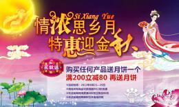 中秋节超市海报设计心得体会 超市中秋节海报广告制作