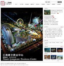 浙江中房建筑设计院有限公司