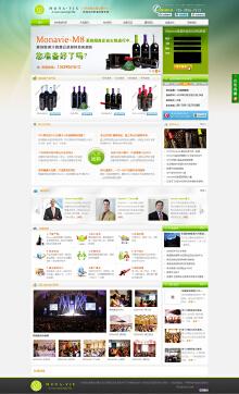 果汁网站网页设计