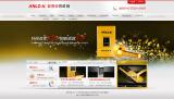 智能锁企业网页设计