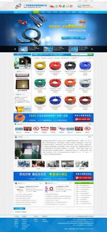 硅胶线企业网页设计
