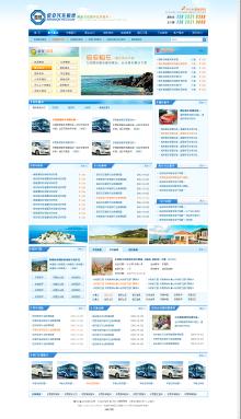 汽车租赁网站设计