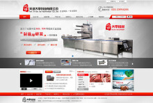 包装机械网页设计