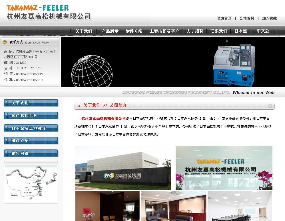 杭州友嘉高松机械有限公司
