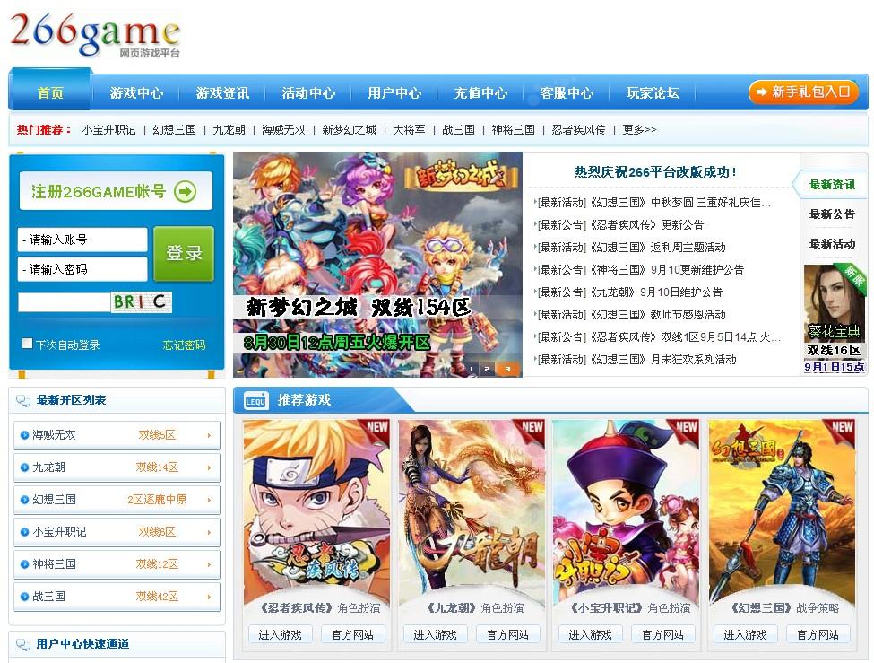 网页游戏运营平台案例展示