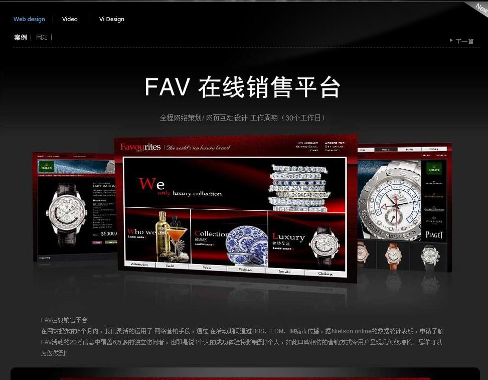 FAV 在线销售平台