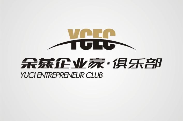 余慈企业家俱乐部