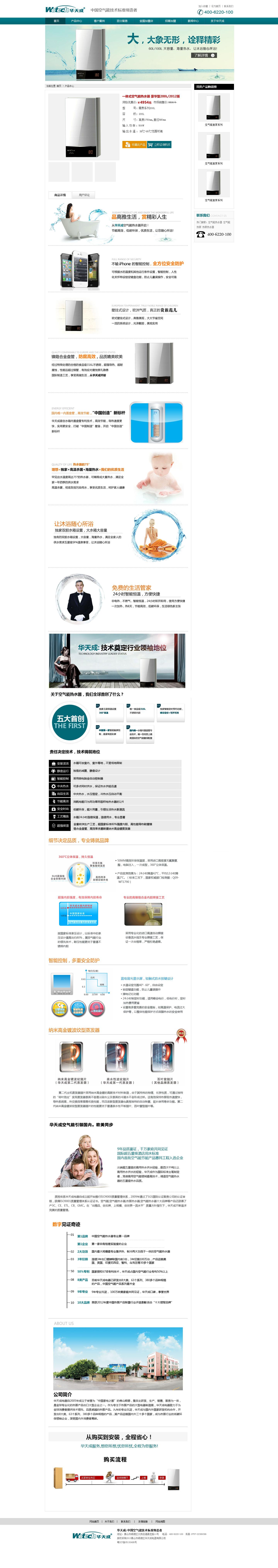 空气能技术标准缔造者华天成营销型网站策划建设
