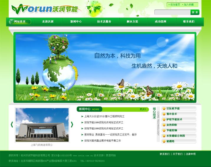 企业网站定制案例